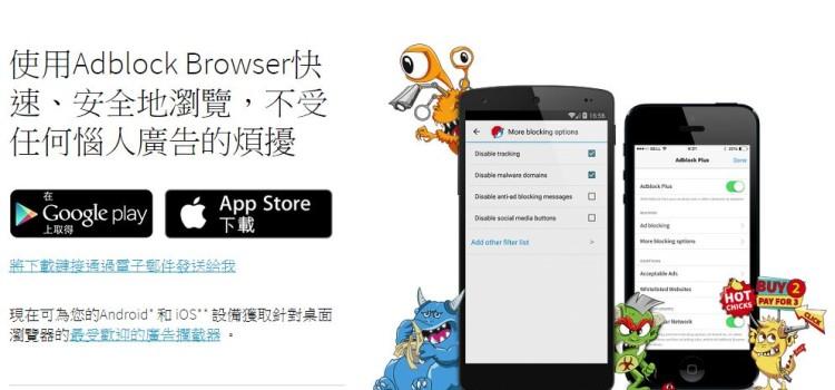 Adblock Browser-可隐藏广告的手机浏览器