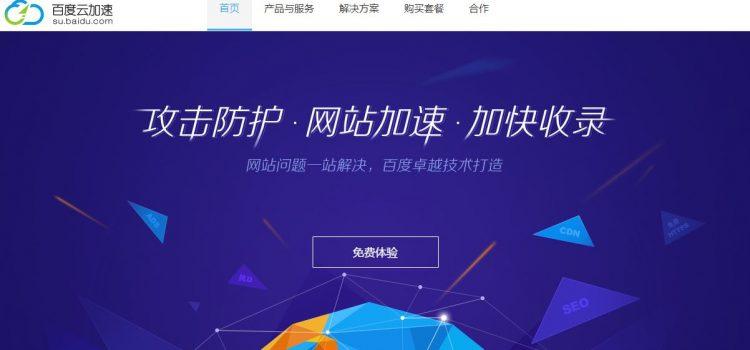 中国免费CDN评测-网站卫士 百度云加速 牛盾 加速乐 性能魔方