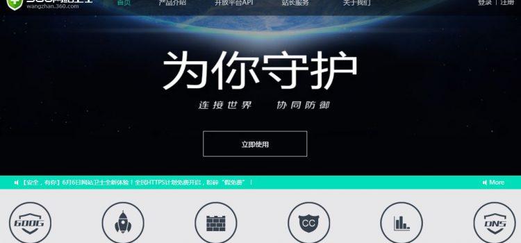 中国免费不限流量CDN介绍-360网站卫士 百度云加速 牛盾云安全